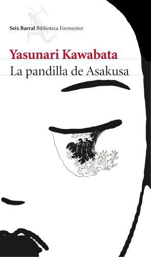 La Pandilla De Asakusa (2014)